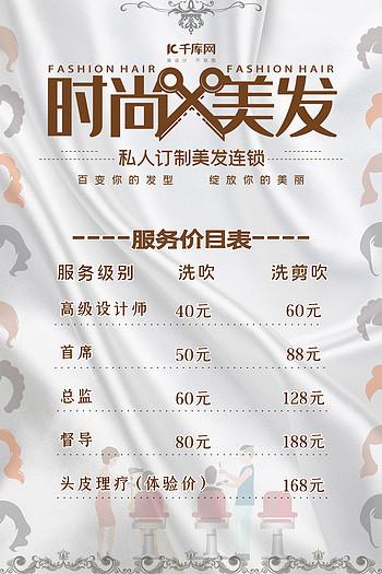美容美發時尚美發價目表宣傳海報