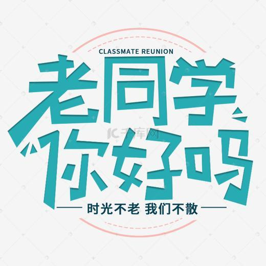 老你好同学同学不老我们不散卡通聚时光手台湾设计师装修图片