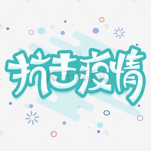 抗击卡通武汉加油厨房疫情v卡通5.5长方形字体的设计图图片