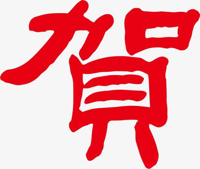 中国风个性贺