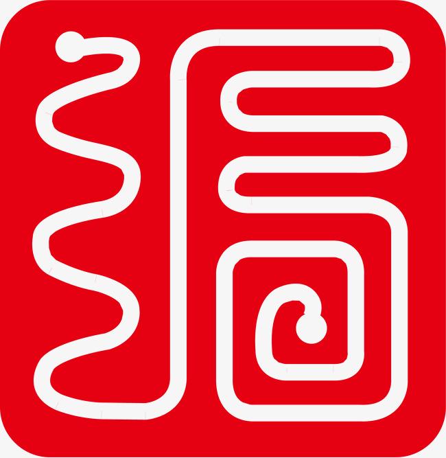 个性中国风福