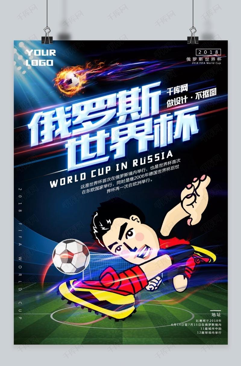 千库原创俄罗斯世界杯卡通海报