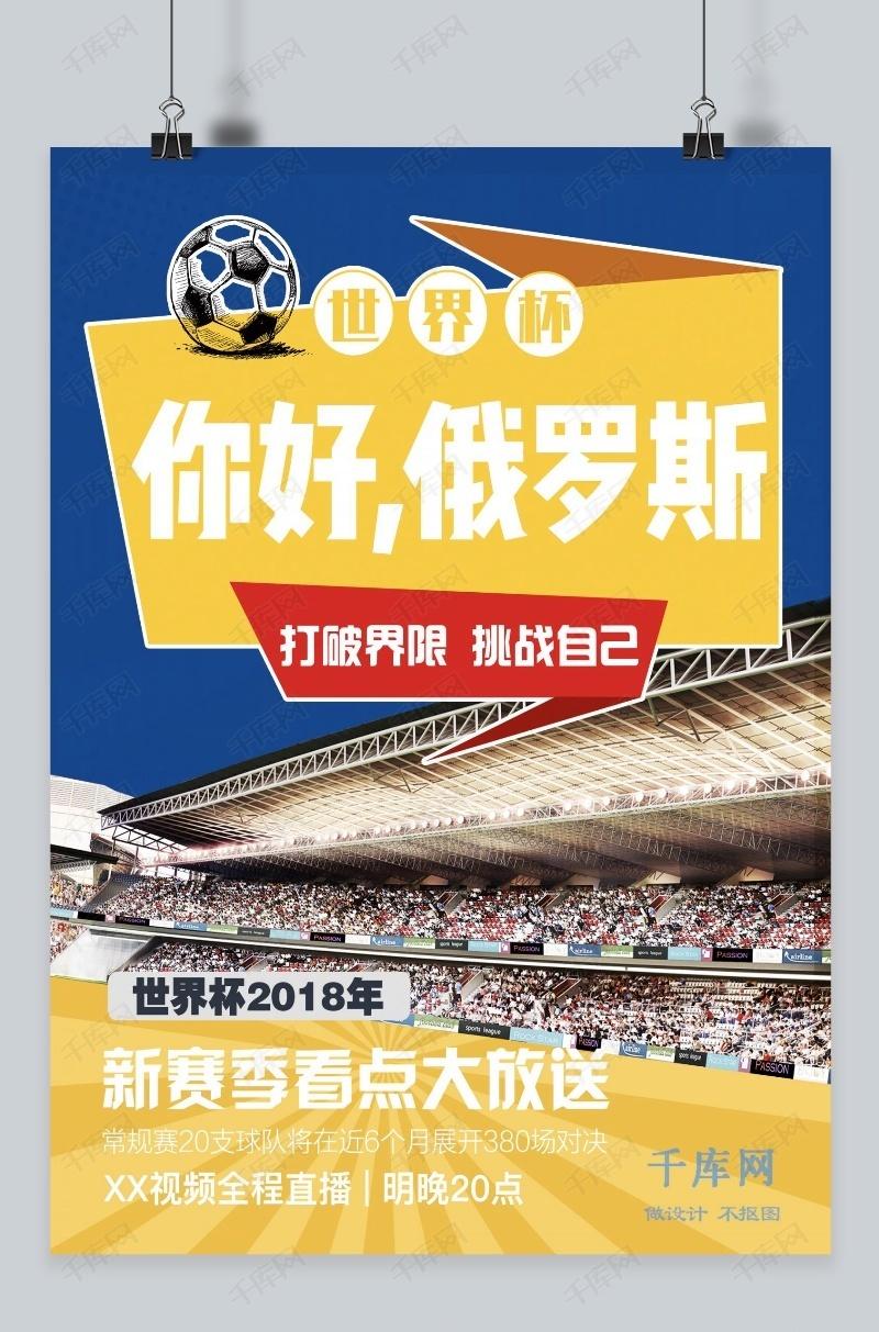 千库原创2018世界杯海报千库原创