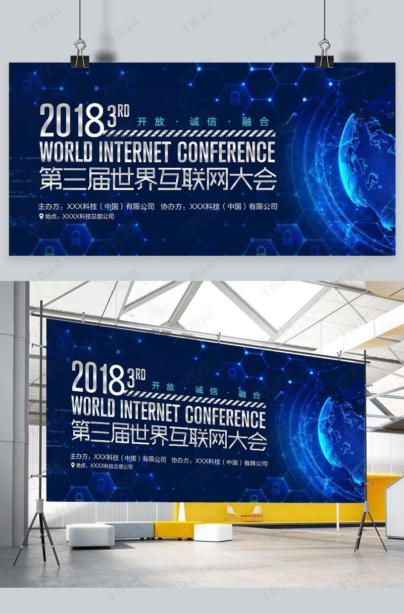 第三届互联网大会展板