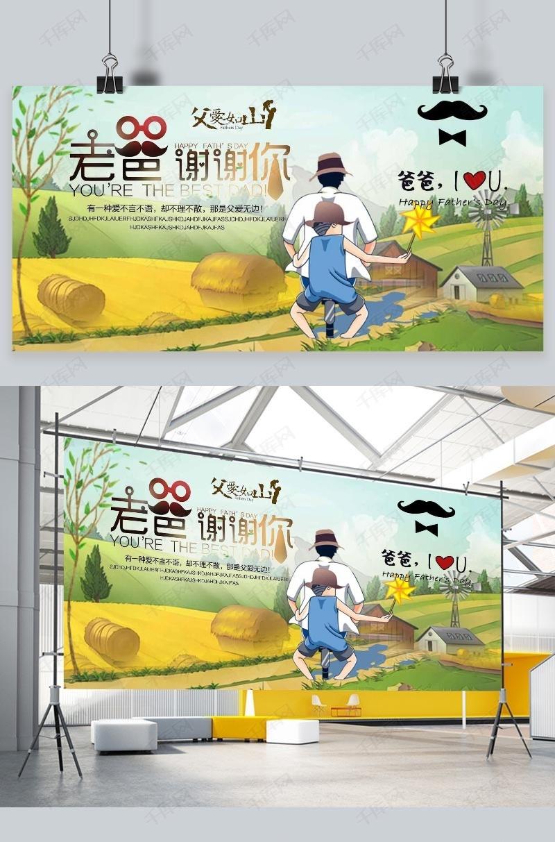 千库网原创父亲节展板宣传