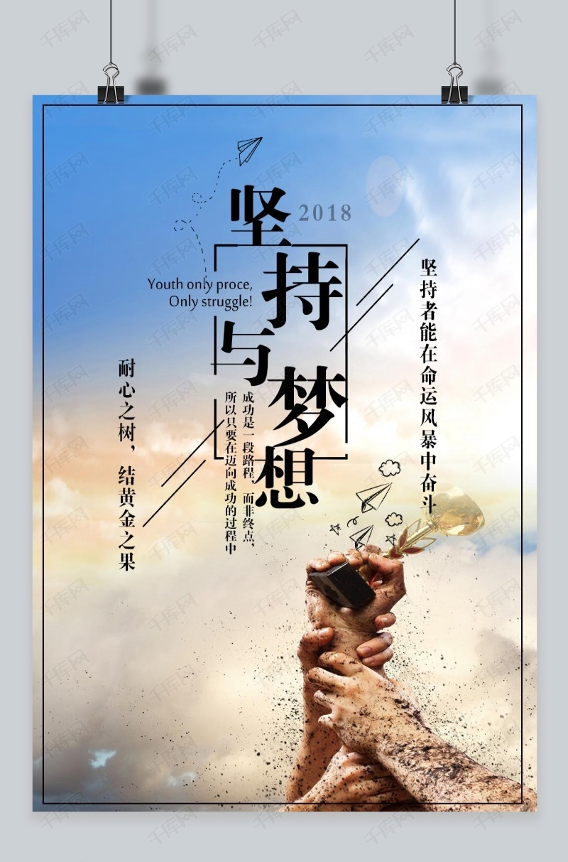 千库原创蓝天企业文化坚持梦想海报