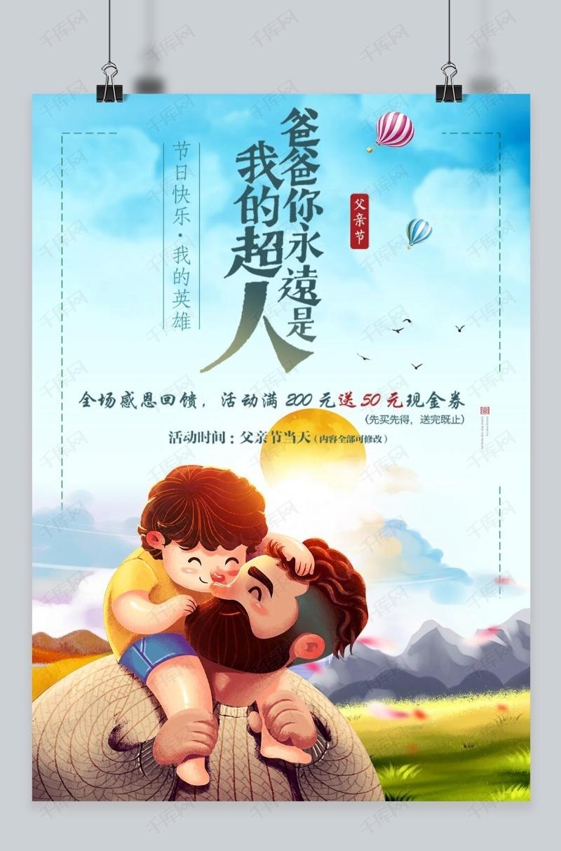 千库原创感恩父亲节优惠折扣信息温馨海报