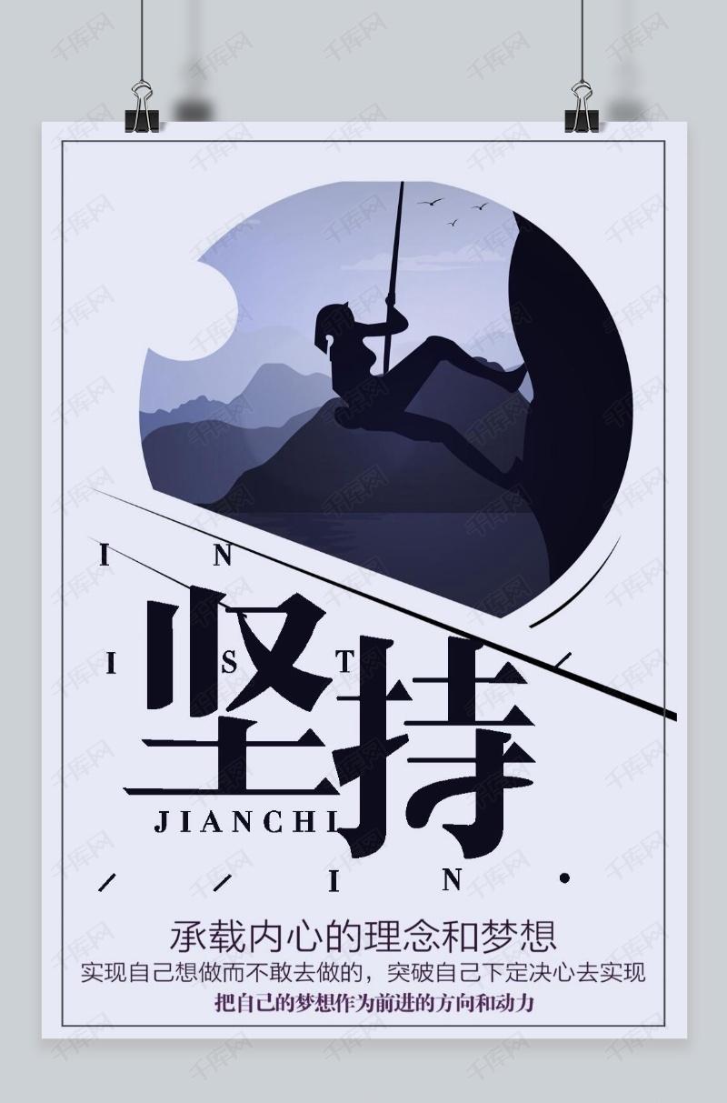 千库原创企业文化坚持不忘初心拼搏团结海报