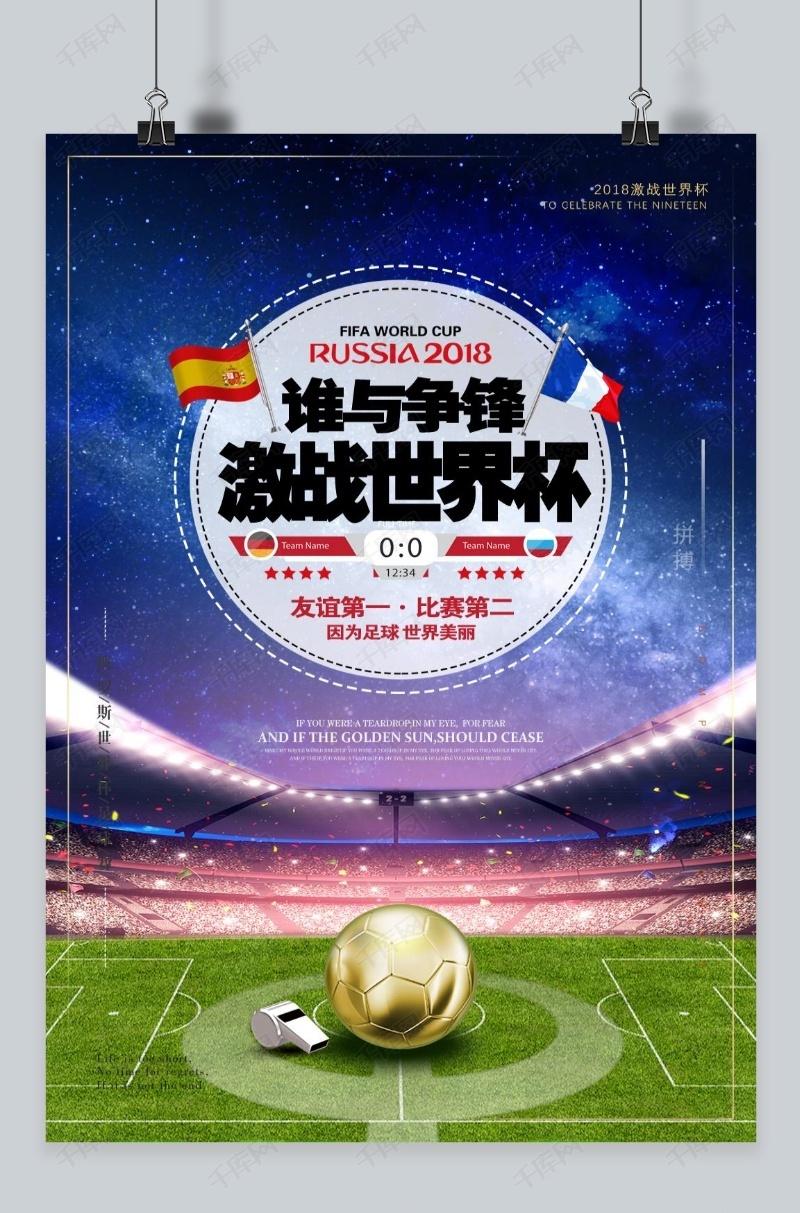 千库原创世界杯2018简约卡通海报