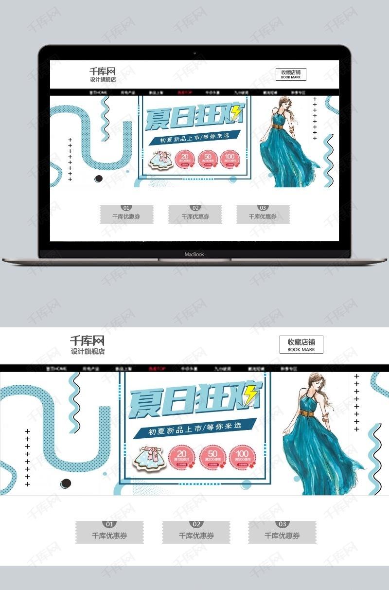 千库原创夏日狂欢新品上新清新孟菲斯风格banner