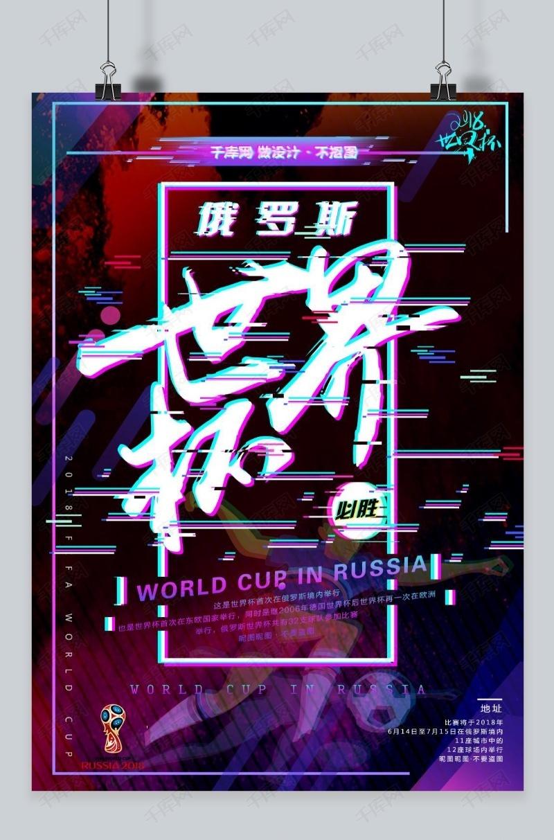 千库原创故障风俄罗斯世界杯海报
