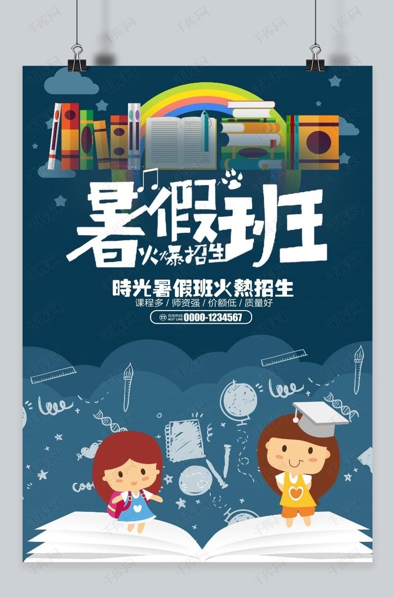 千库原创暑假培训班开课了暑期班课程培训初高中生海报