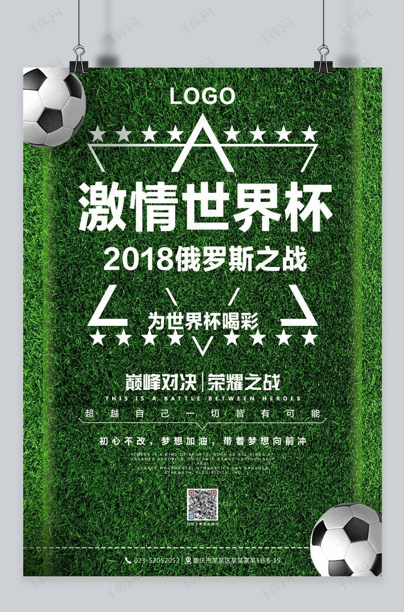 2018俄罗斯世界杯足球精神宣传海报千库原创
