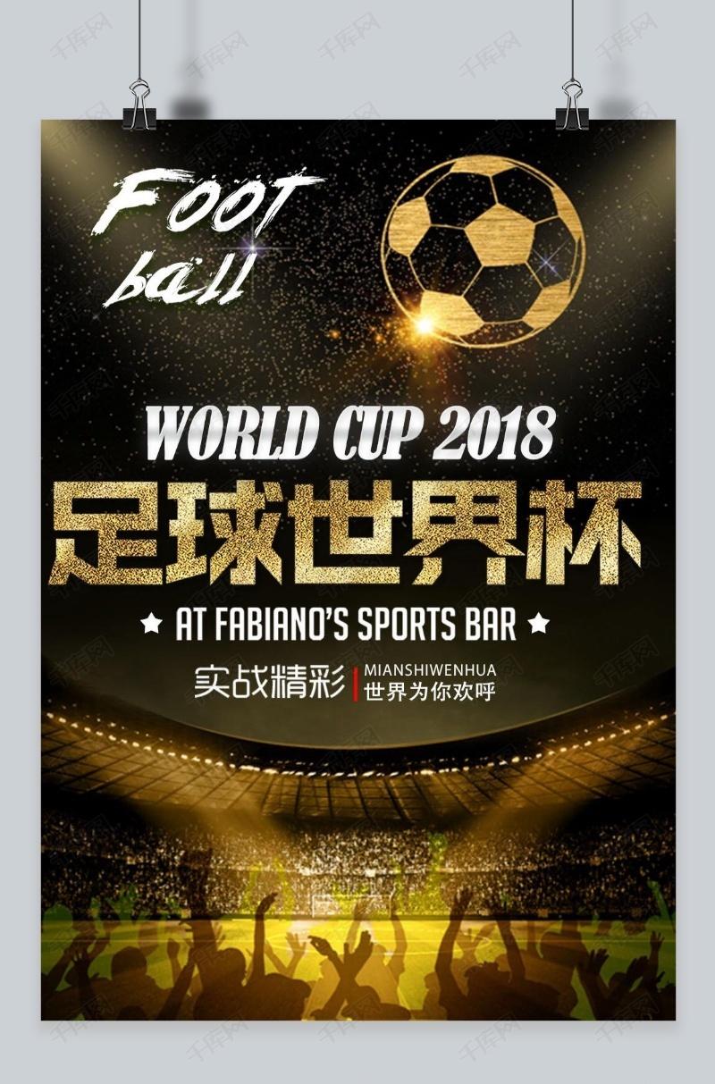 千库原创世界杯海报