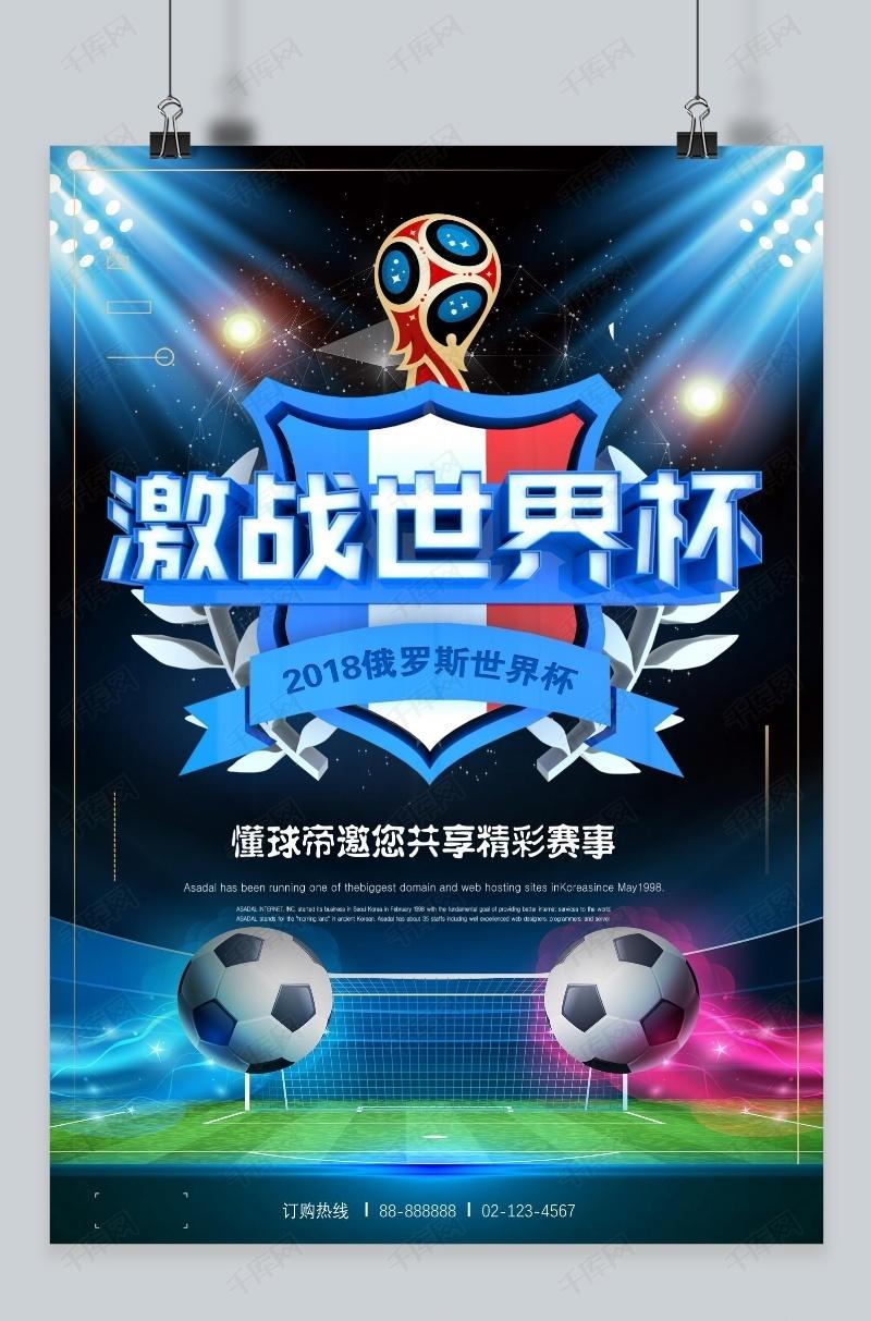 千库原创2018世界杯海报
