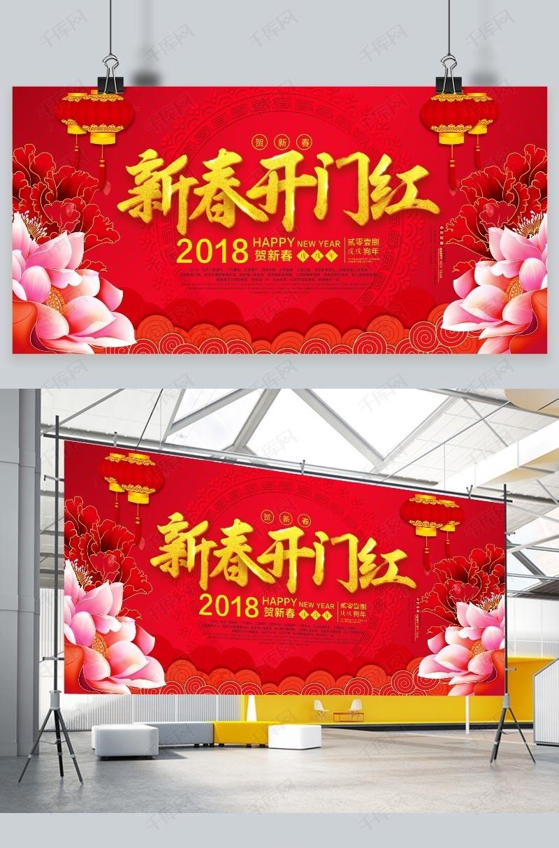 新春开门红2018