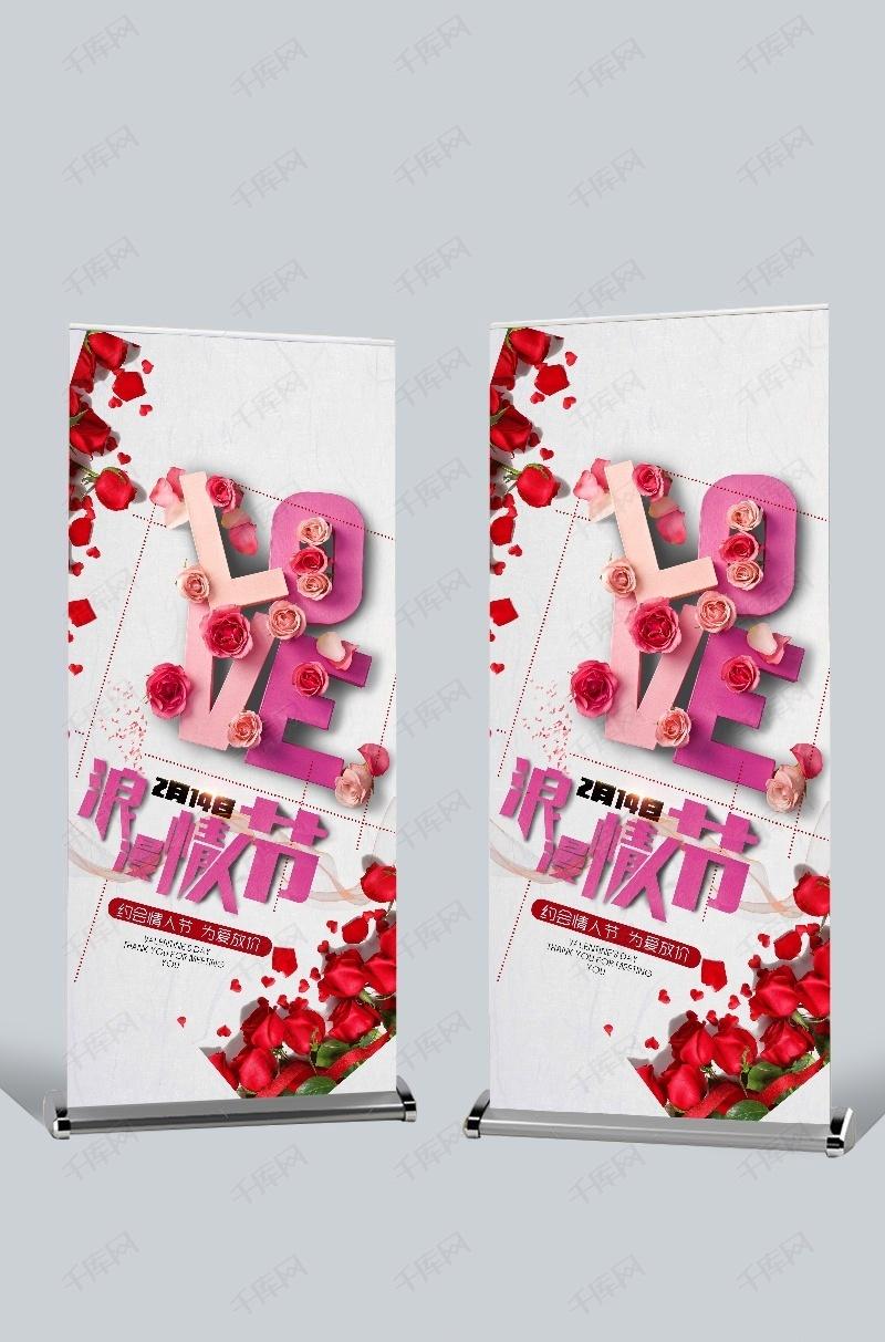 情人节粉色系字母玫瑰主题商家促销通用易拉宝