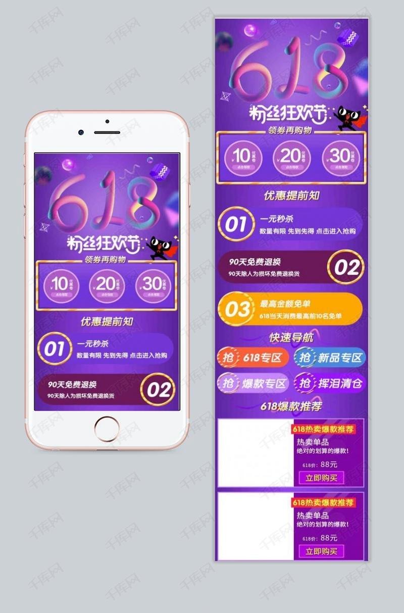 电商京东淘宝天猫618年中大促手机端首页