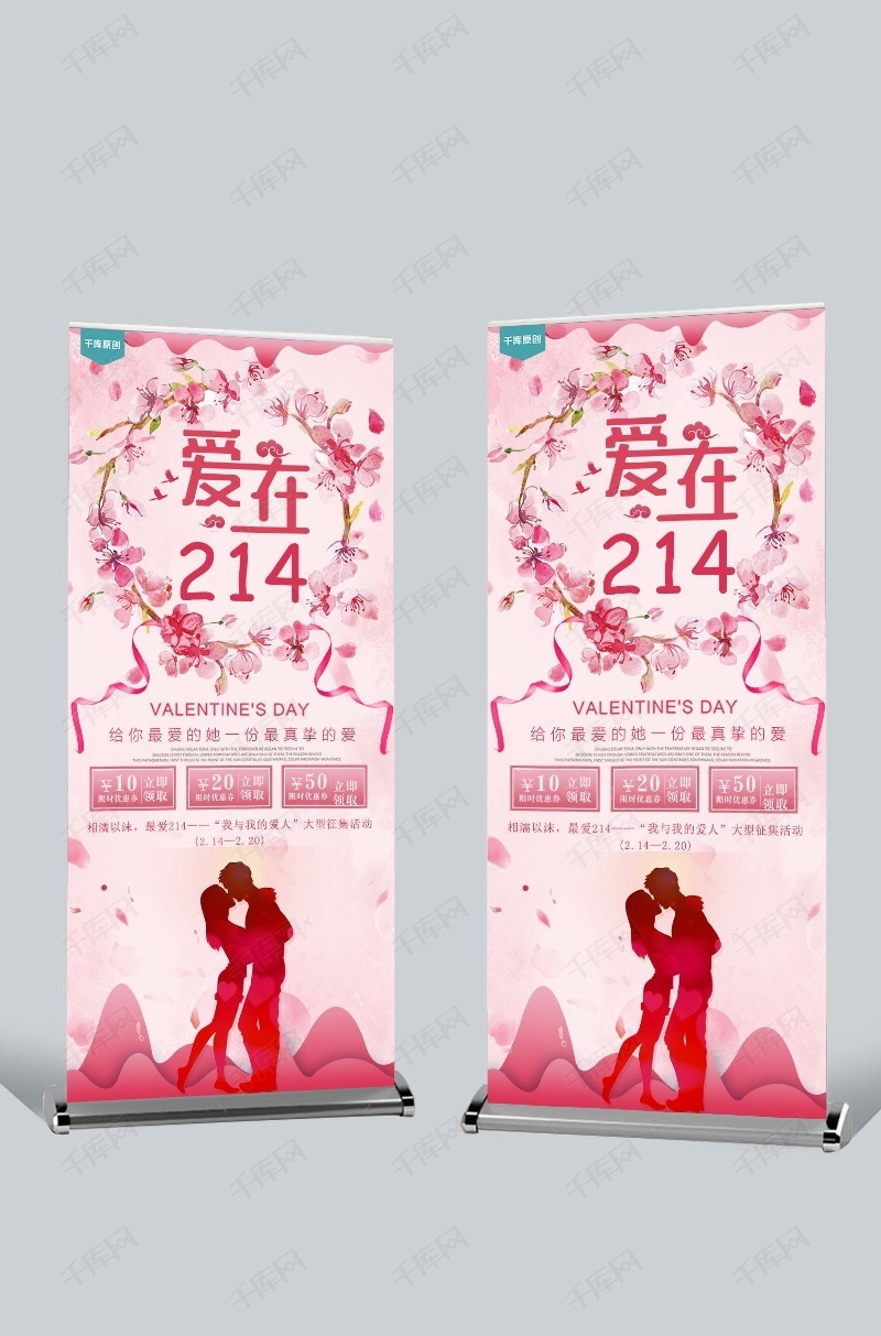 2214情人节促销展架设计