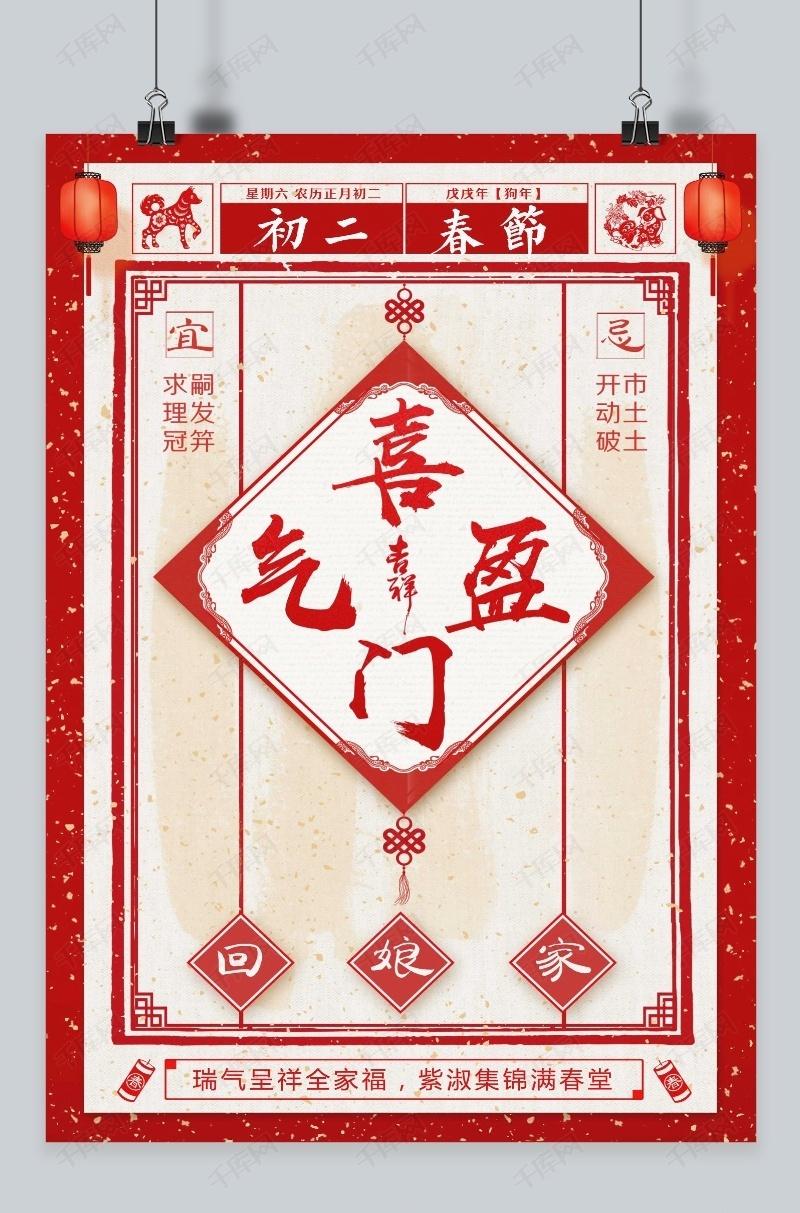 中国风大年初二习俗海报