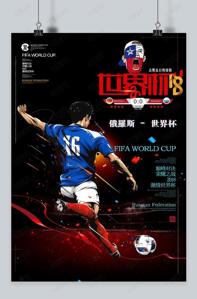 千库原创2018俄罗斯世界杯海报