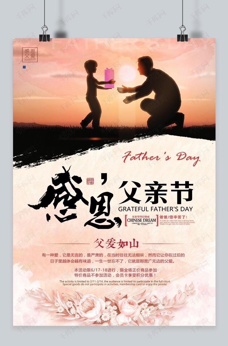 千库原创父亲节橘色简约卡通海报