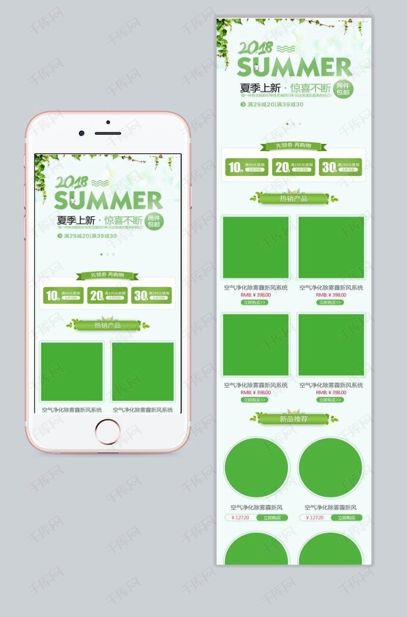 夏季上新服装护肤促销海报淘宝手机端首页模板
