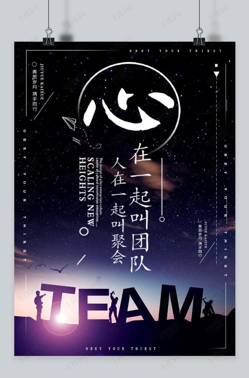 千库原创企业文化海报