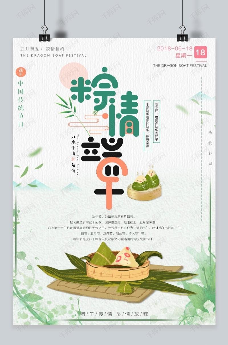 千库原创端午节粽情端午海报