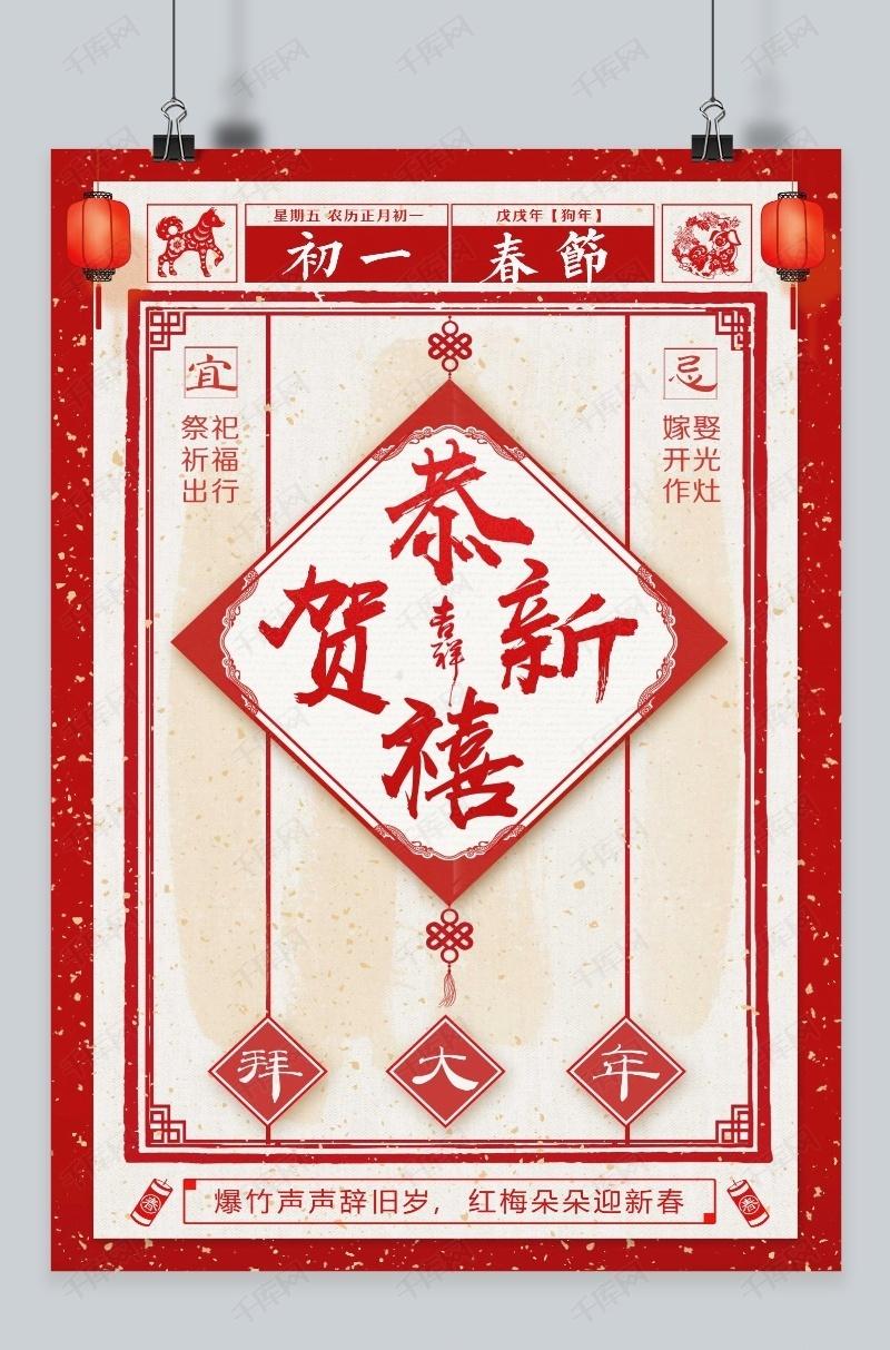 春节新年大年初一习俗海报