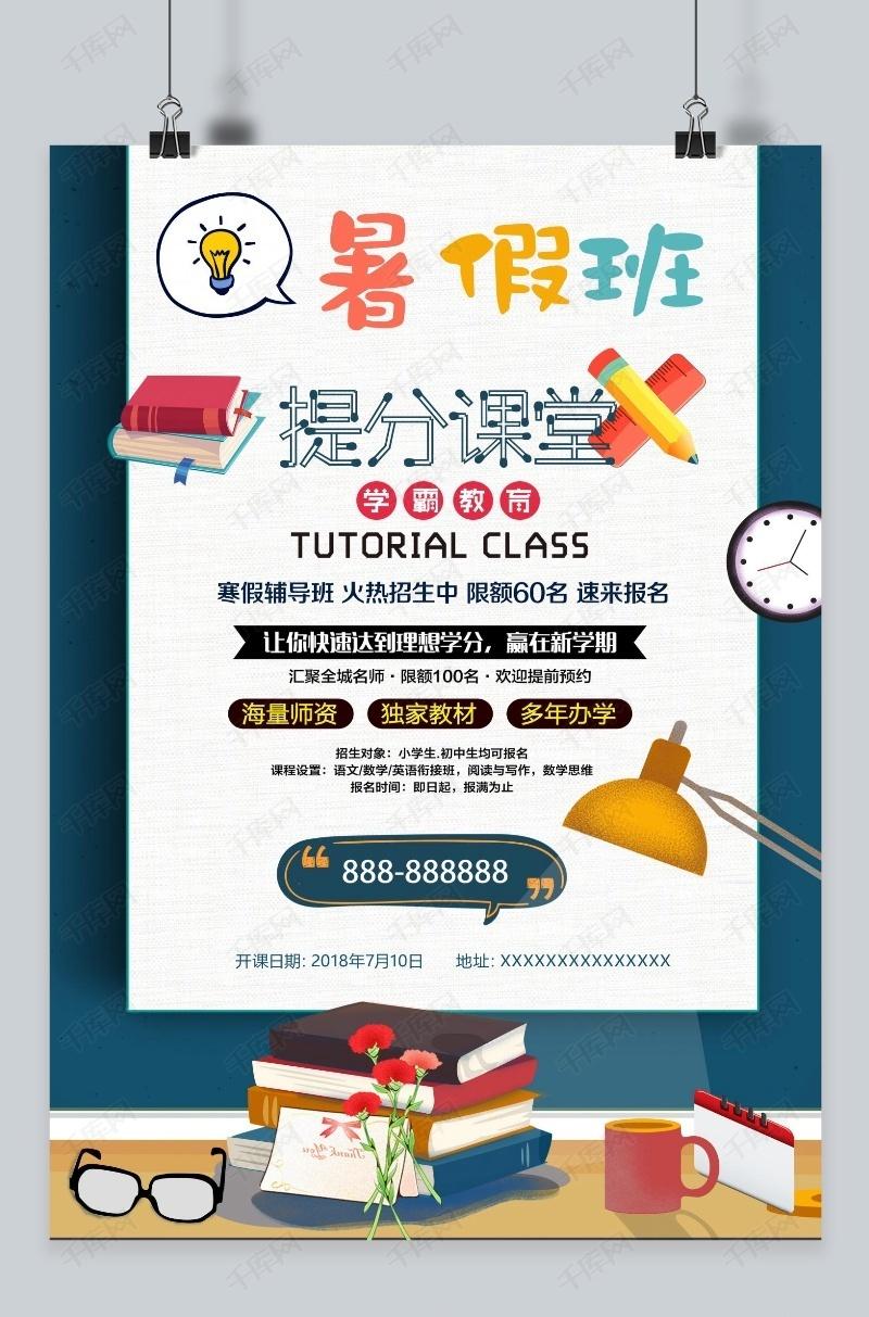 千库原创暑假班培训班开课招生信息海报