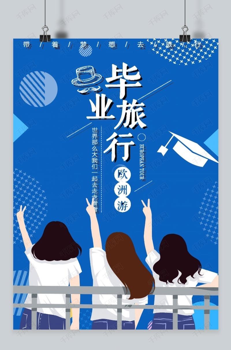 千库原创毕业季海报
