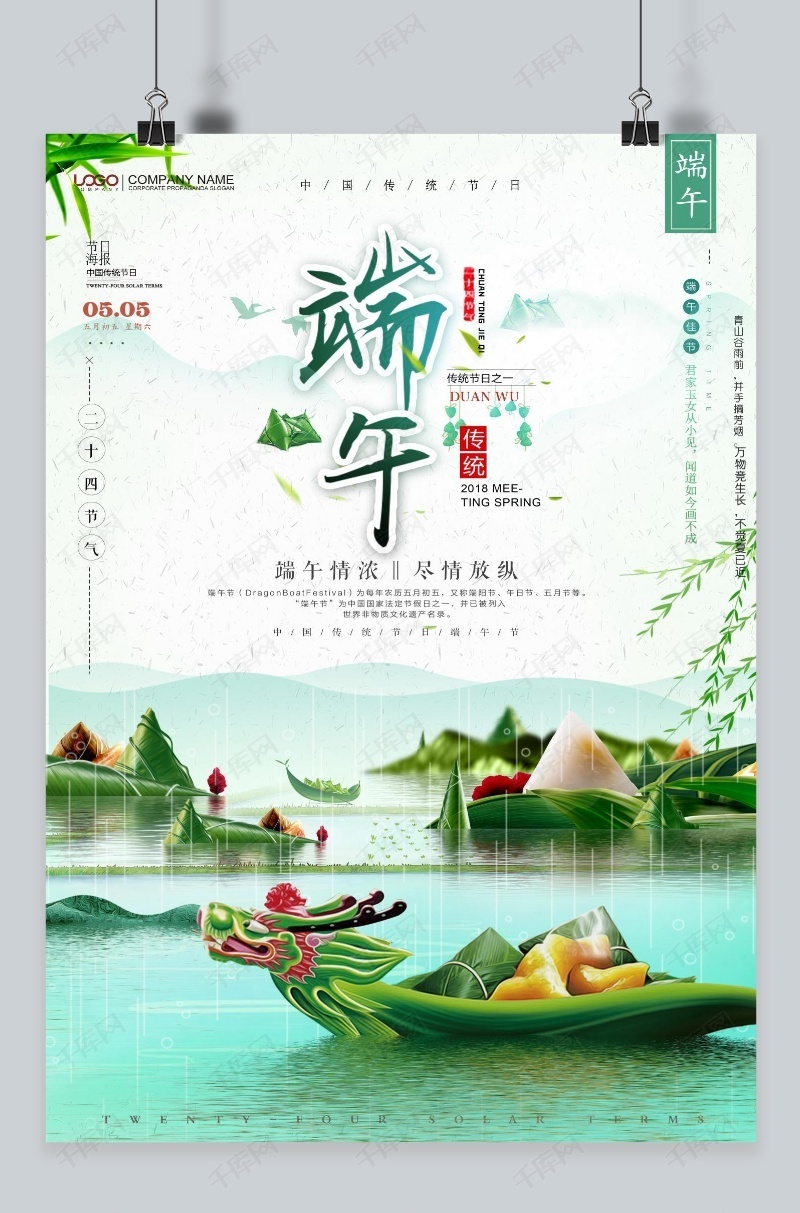 千库原创端午节绿色卡通简约海报