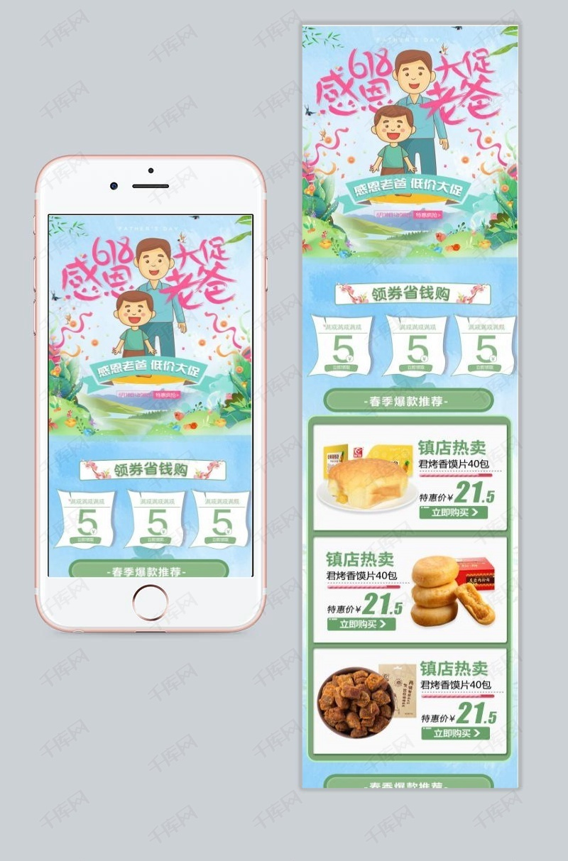 618粉丝节和父亲节淘宝手机首页模板