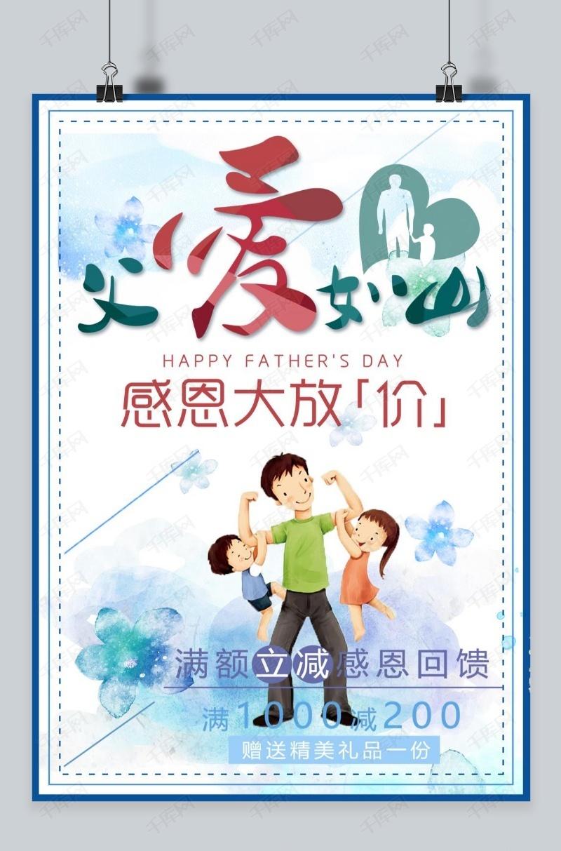 千库原创父亲节兰色卡通简约海报