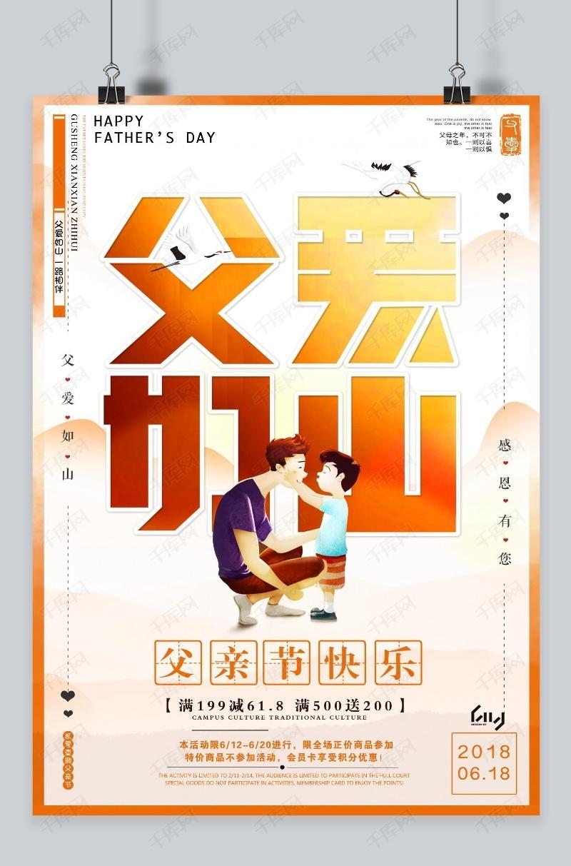 千库原创父亲节卡通简约海报