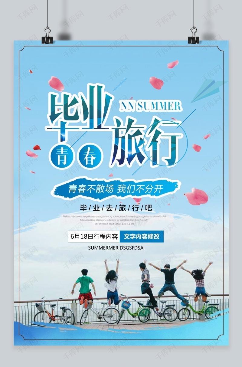 千库原创 毕业季海报