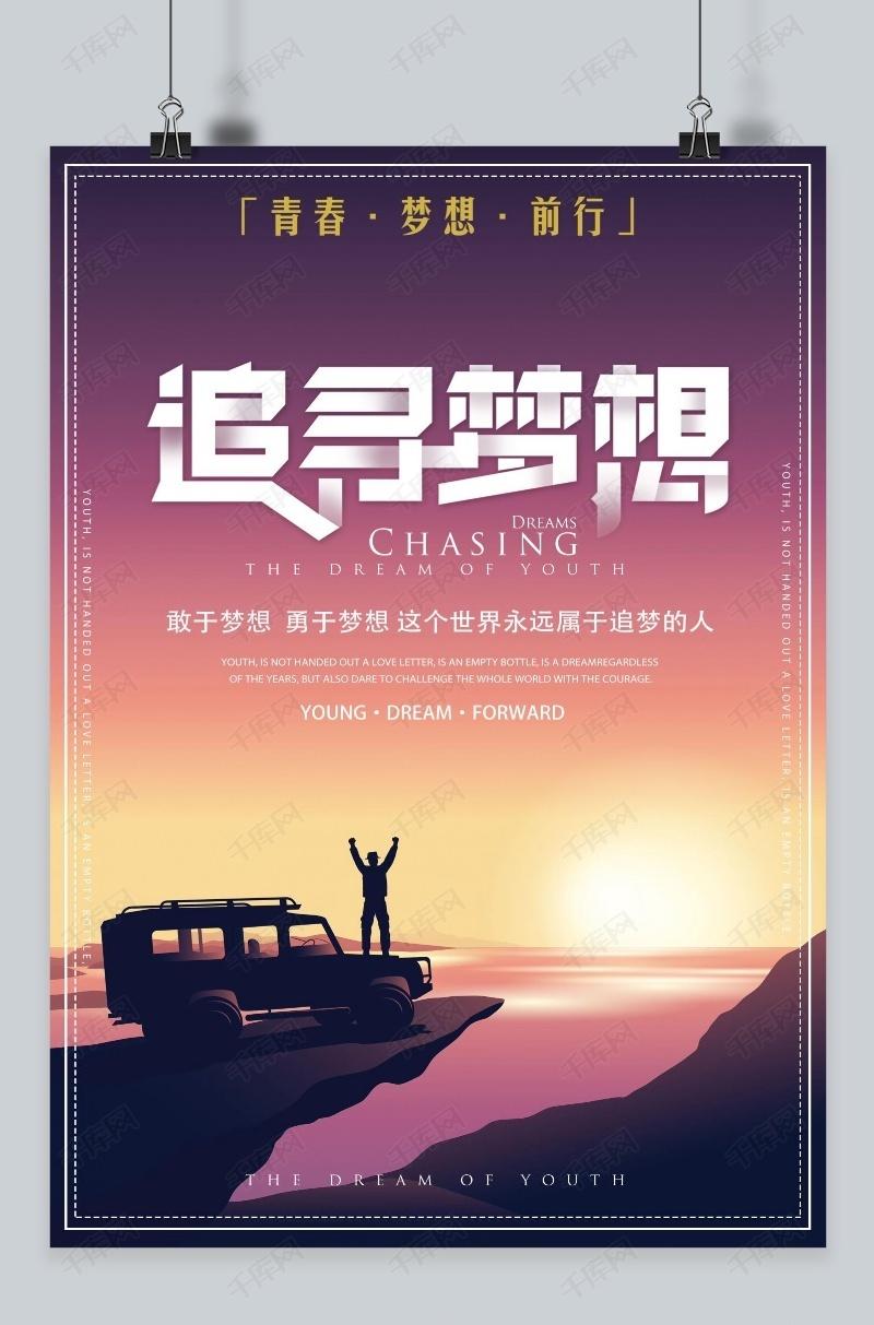 千库原创追寻梦想励志海报