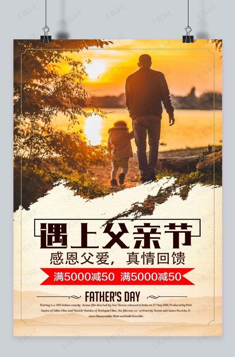 千库原创    父亲节海报