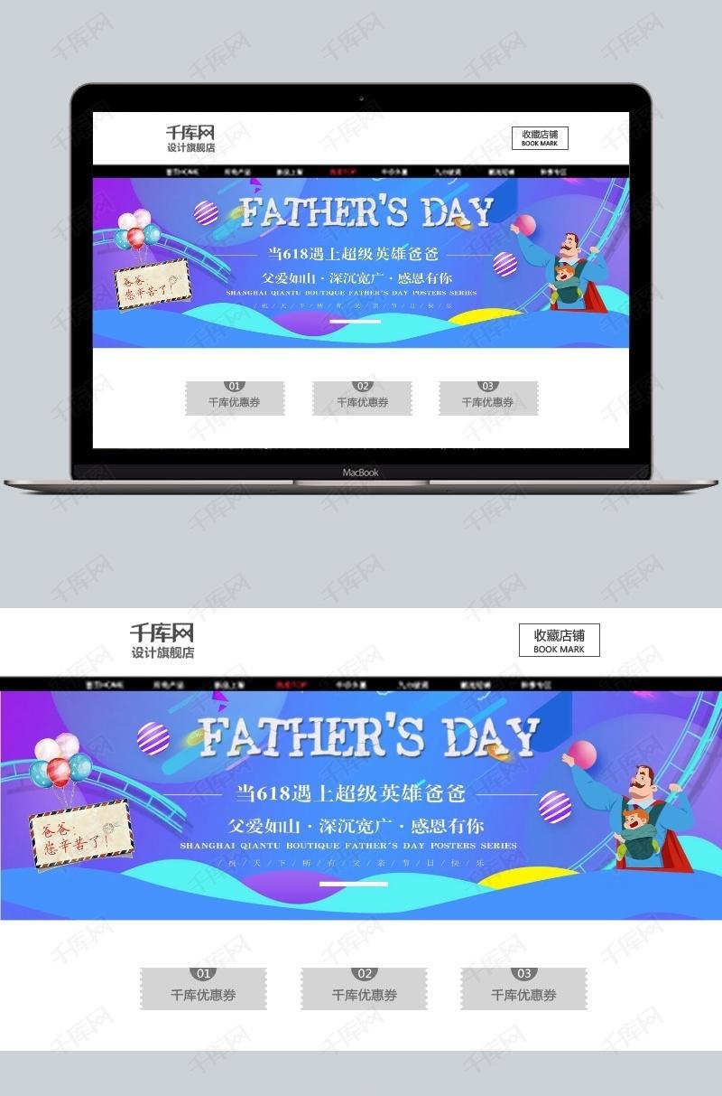618父亲节狂欢