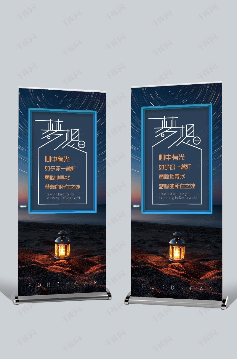 千库原创企业文化宣传追求梦想主题简约X展架