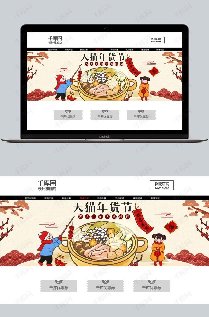 中国风年货节电商banner
