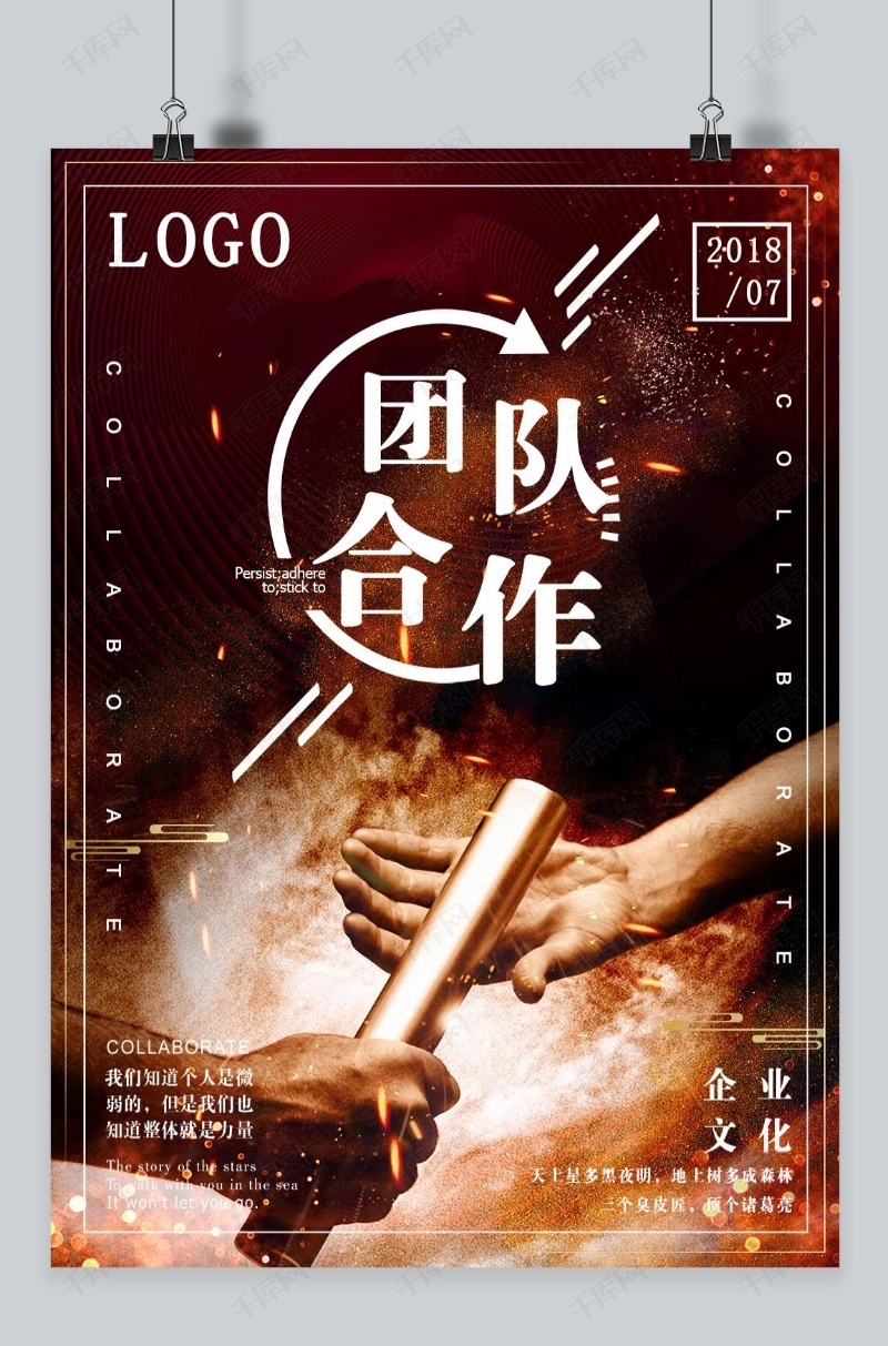 千库原创团队合作挑战企业文化海报