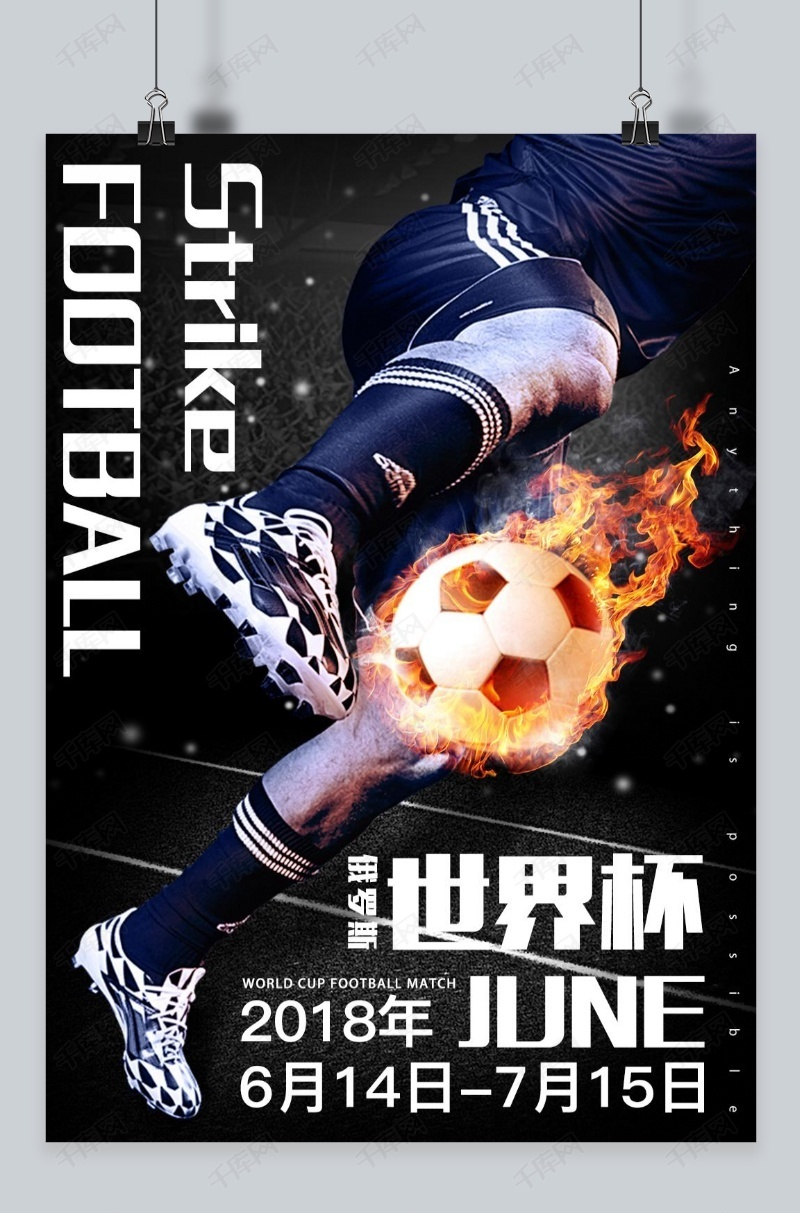 俄罗斯 世界杯 黑色 足球 海报 火焰  足球场