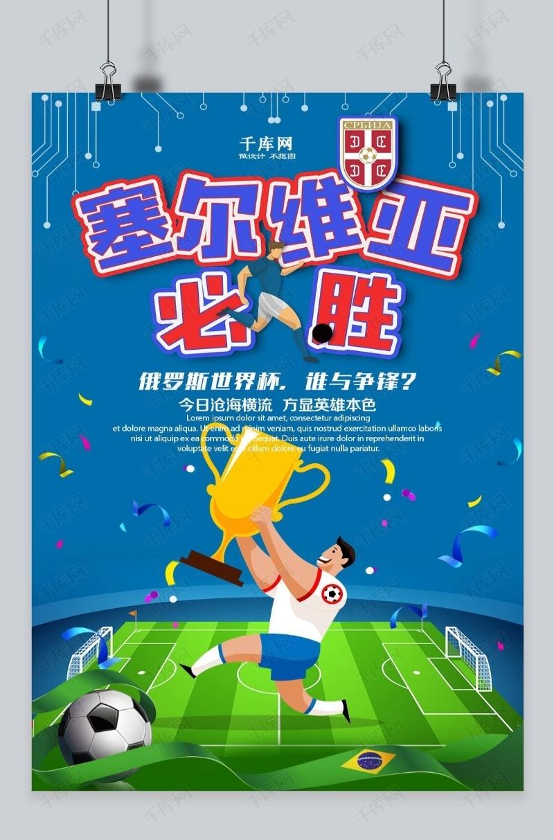 创意卡通足球世界杯海报千库原创