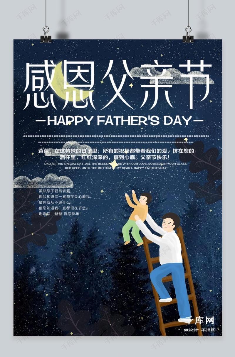 千库原创父亲节海报