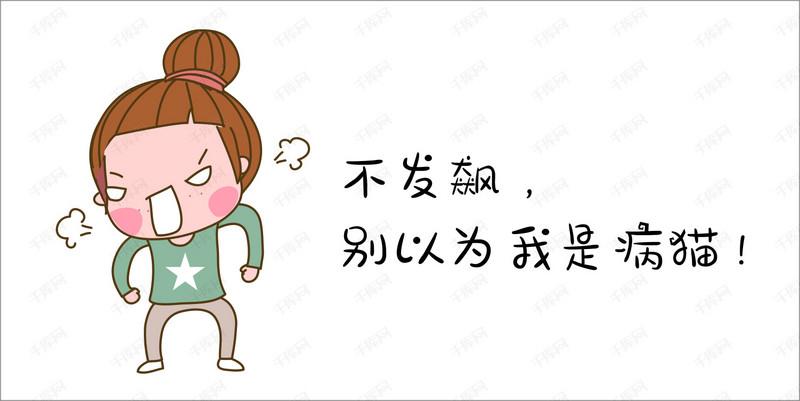 生气图表表情卡通杨动情人物包幂图片