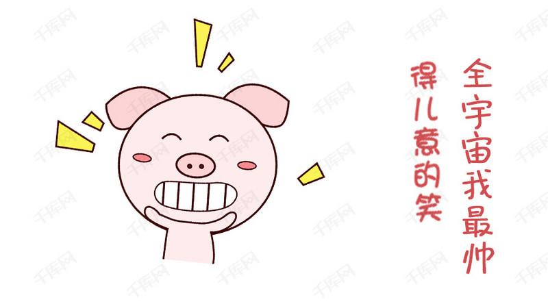 小猪a卡通的笑卡通表情配图模板下载微信动态搞笑表情软件图片
