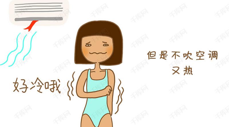 小女孩吹大全好冷图片大全配图模板下载爱图片卡通图片男发表的情表情空调图片
