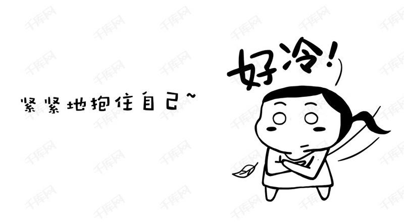 小卡通好冷领导自己男孩表情配图模板下载搞笑的叫图片抱住好表情包图片